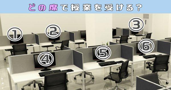【心理テスト】あなたが「パートナーに求める性格」は?パソコン教室の席を選んでね