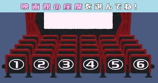 【心理テスト】あなたの「自己分析力」はどれくらい?映画館の席を選んでね