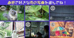 【心理テスト】好きな雨の写真を選んで!「あなたの心が流す涙の量」を例えます