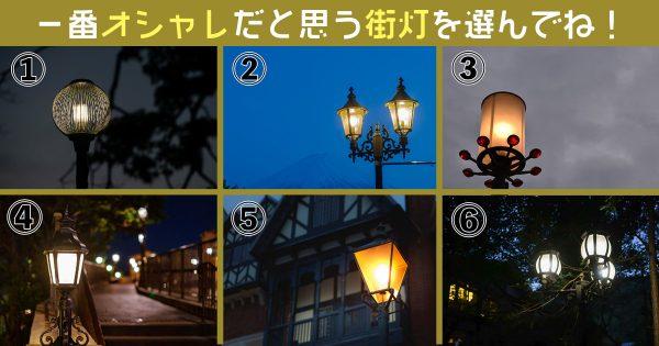 【心理テスト】オシャレだと思う街灯を選ぶと「あなたの性格」があらわに!