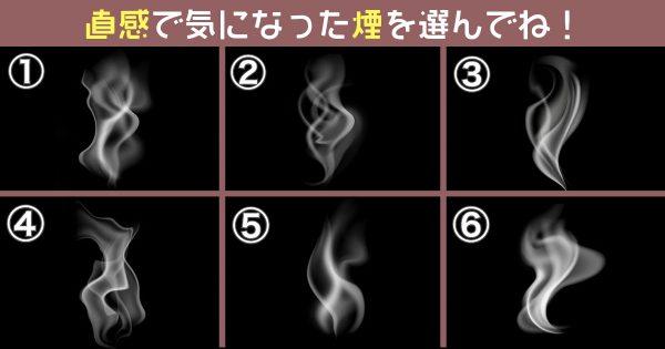 煙 モヤモヤ 心理テスト