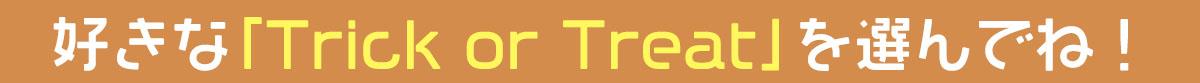 ハロウィン トリックオアトリート 性格 心理テスト