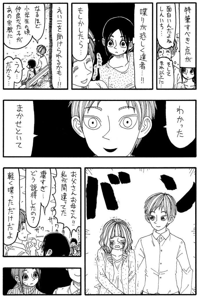 喋りの神02
