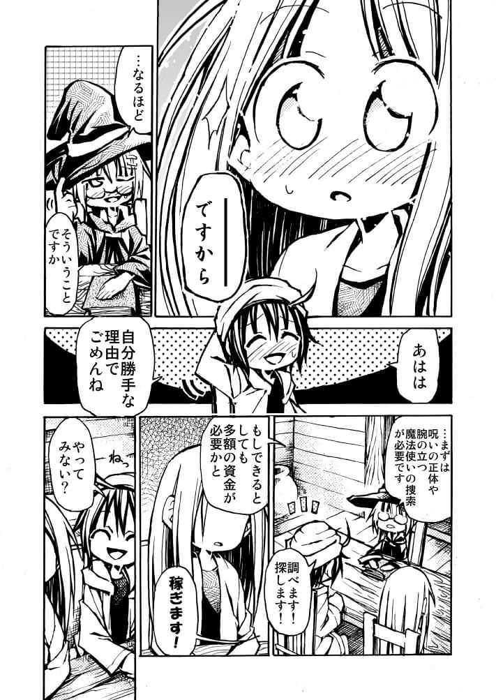 RPGでよくいる同じことしか言わない村人の漫画2-3