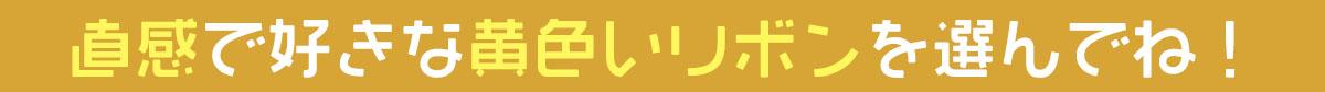 黄色 リボン イメチェン 心理テスト