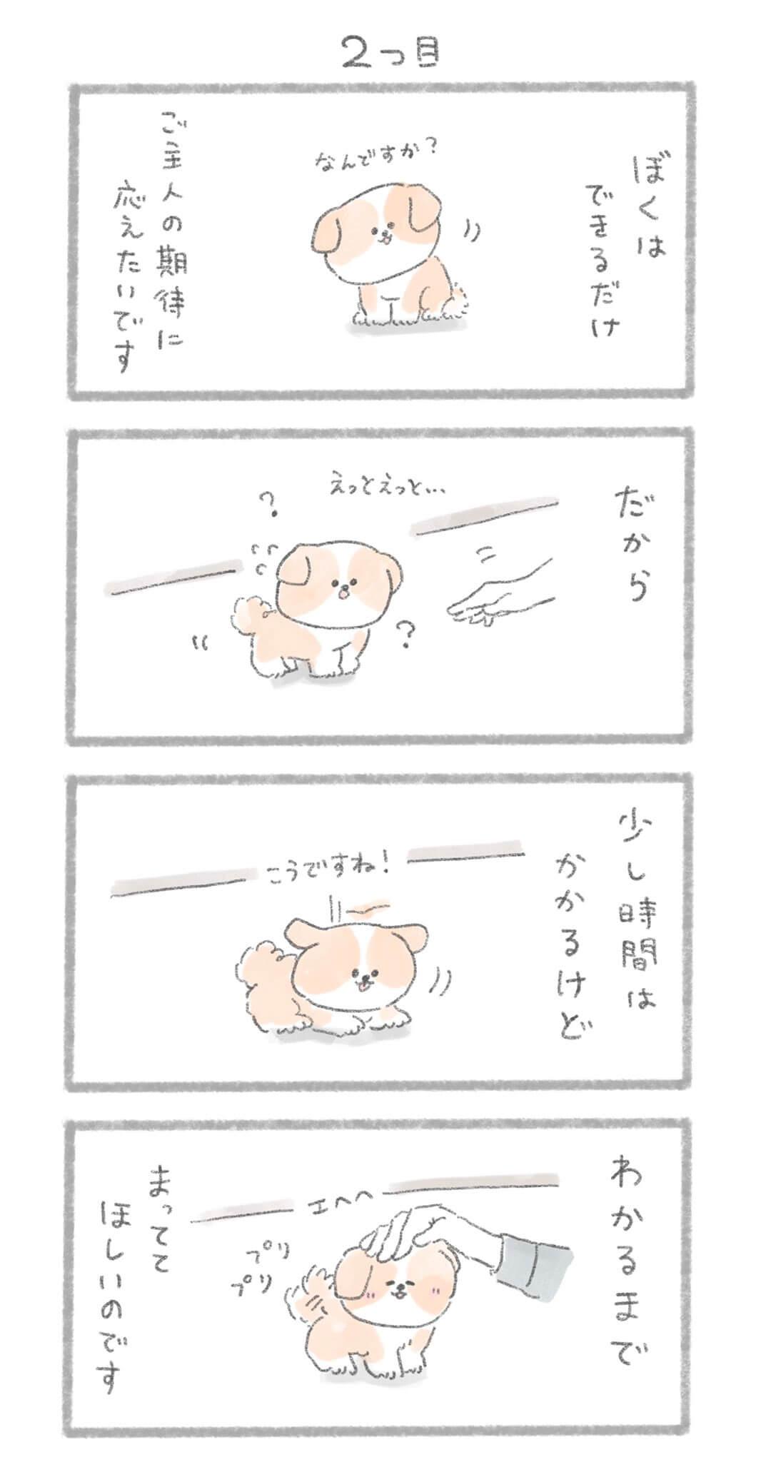 犬の十戒1-2