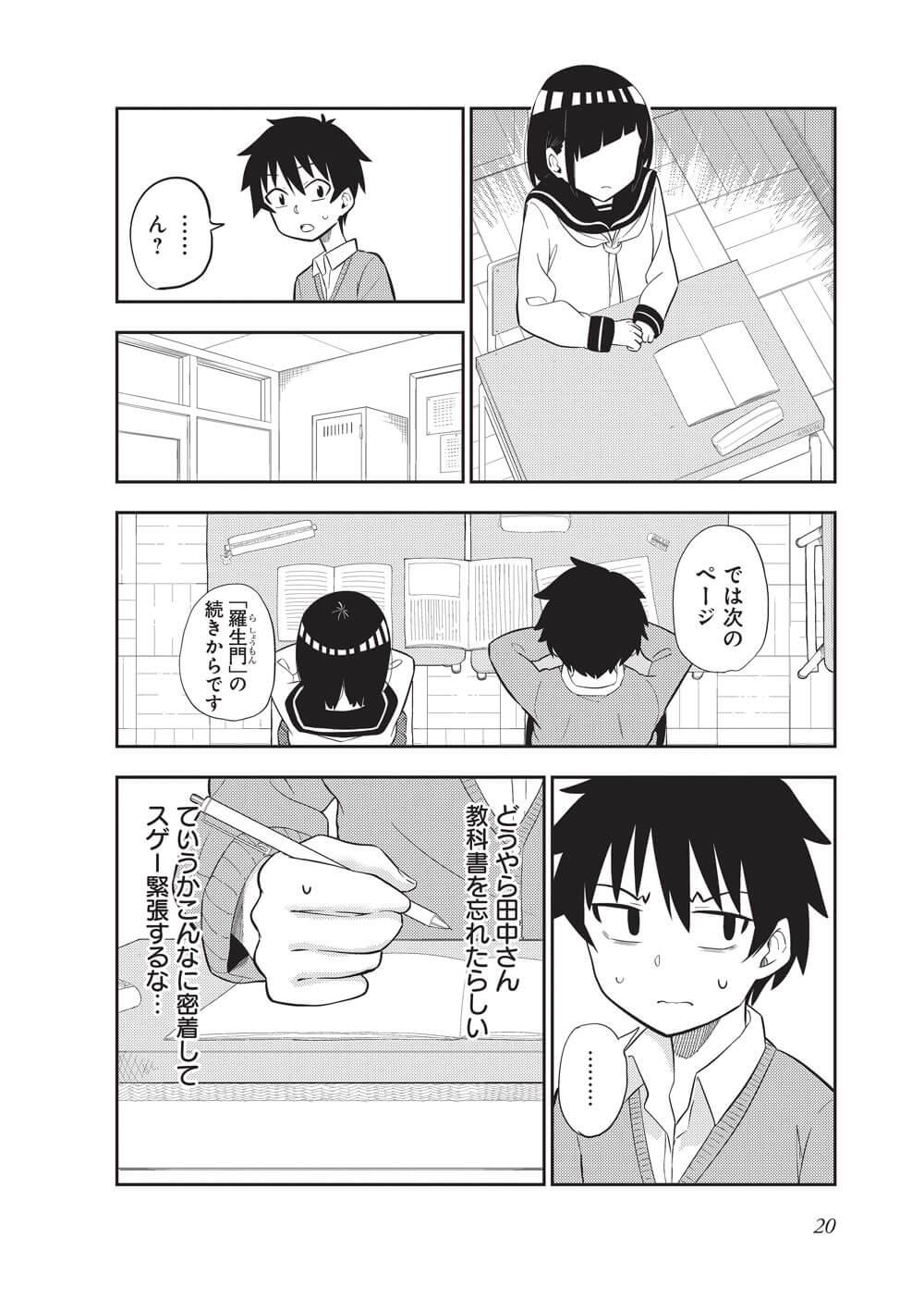 クラスメイトの田中さんはすごく怖い-2-2