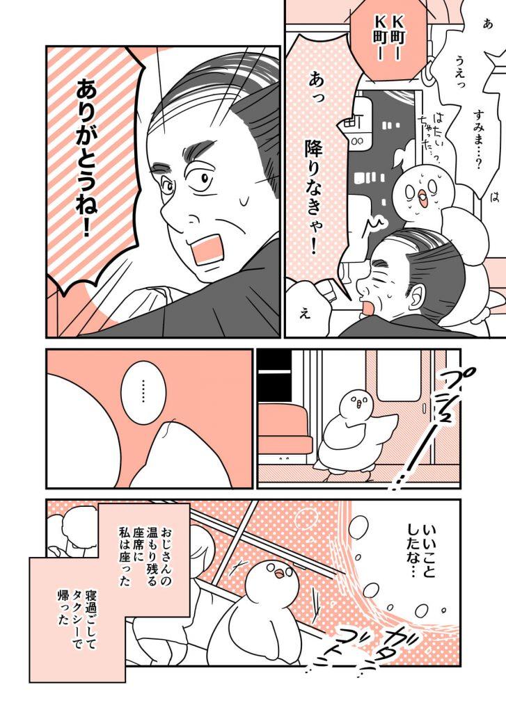 終電ボーイミーツガール 03