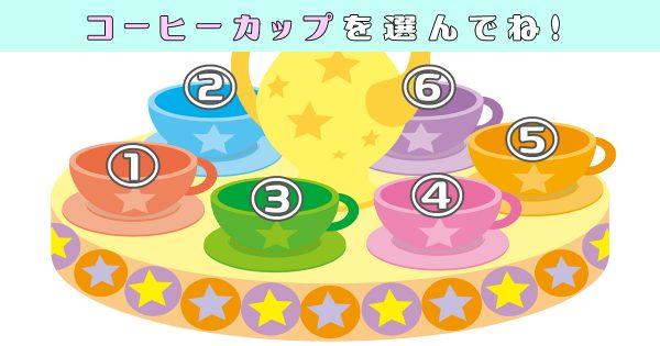 【心理テスト】あなたは「優しすぎて」振り回されがち?コーヒーカップ性格テスト
