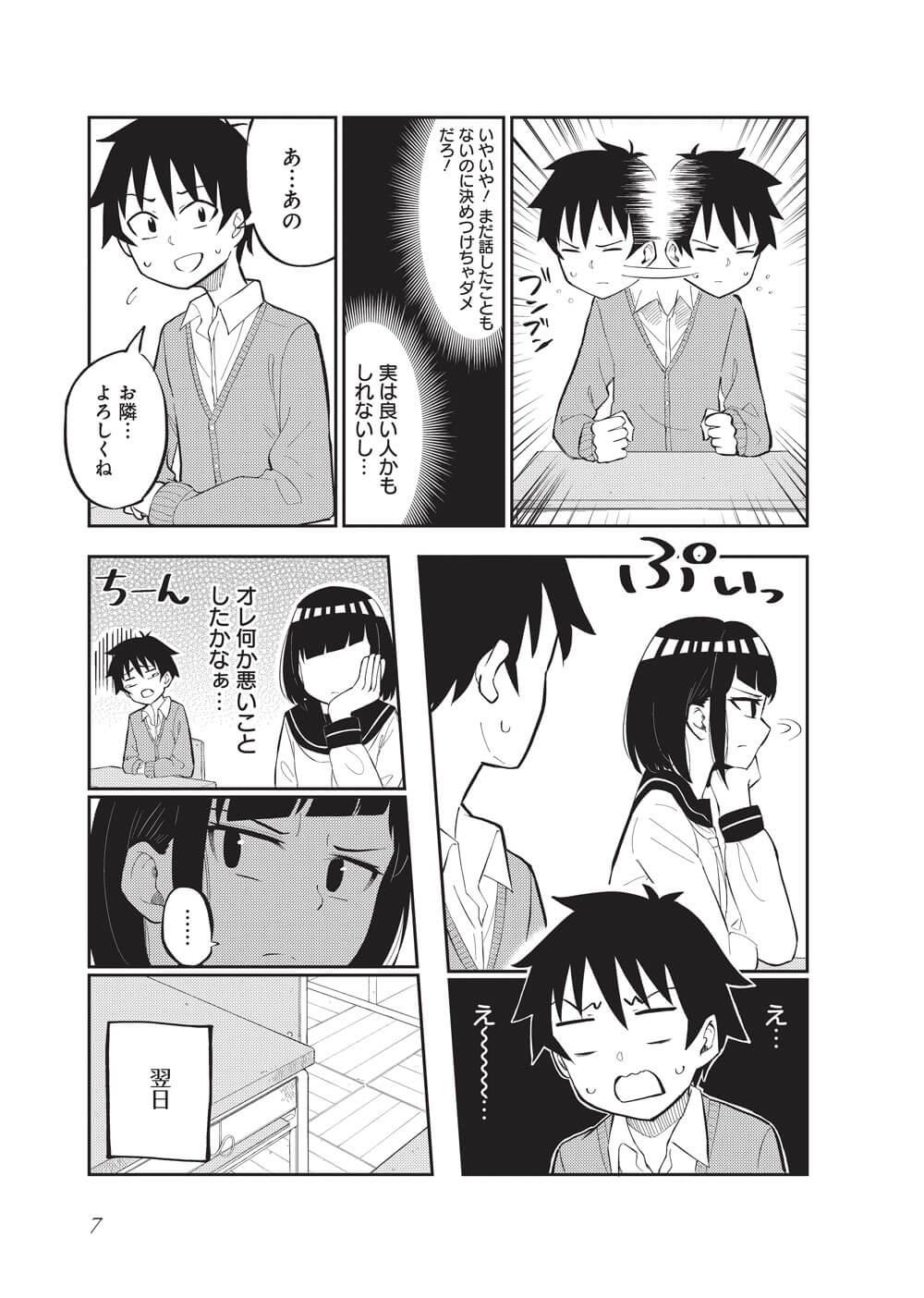クラスメイトの田中さんはすごく怖い-1-5