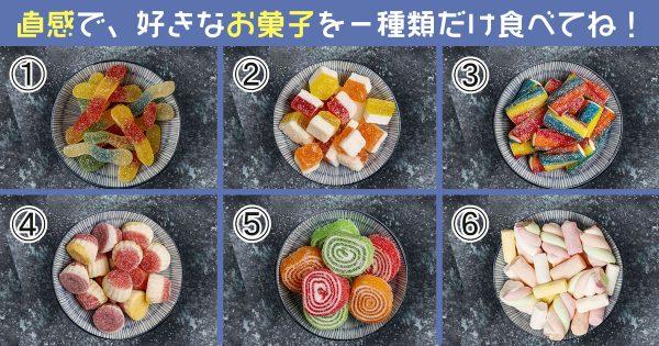 カラフル お菓子 冒険 心理テスト