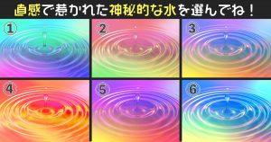 【心理テスト】神秘的な水が導く、あなたを構成する「6つ性格」