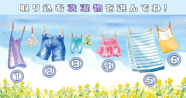 【心理テスト】あなたは「ヨユーの能天気?それともキッチリ慎重派?」洗濯物性格チェック