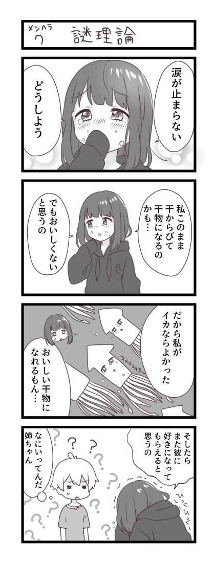 メンヘラ少女くるみちゃん3-2