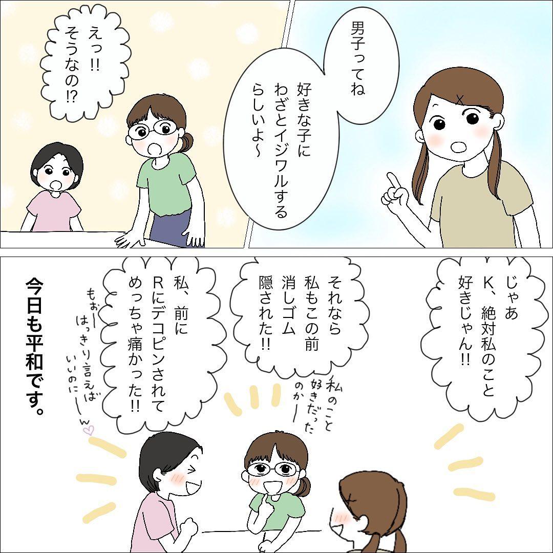 3人で結婚しよ!】平和すぎる小学生女子の会話に最高に癒さ... | 話題 ...