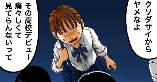 【地毛を染めろ】顧問も部活メンバーも敵だった少女が、救われたきっかけは…