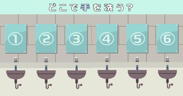 【心理テスト】あなたの「ズバ抜けている能力」は何?洗面台で性格診断