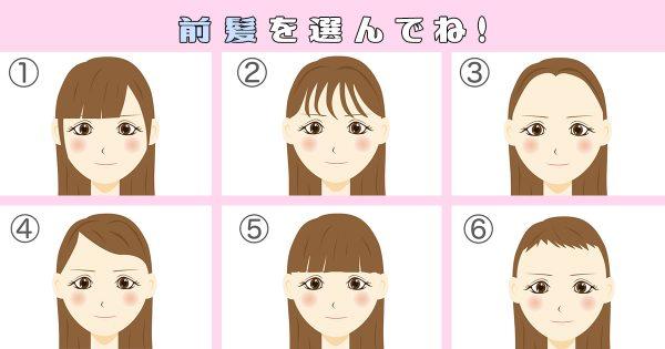 【心理テスト】家族から見た「あなたの魅力」はどんなとこ?近い前髪を選んでね