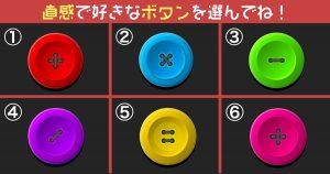 【心理テスト】直感でボタンを選ぶと、あなたの性格上「好むもの」が一覧でわかる