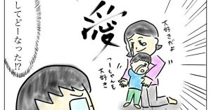 【パパ唖然】妻と息子のケンカって「収束スピード」が異常じゃない?