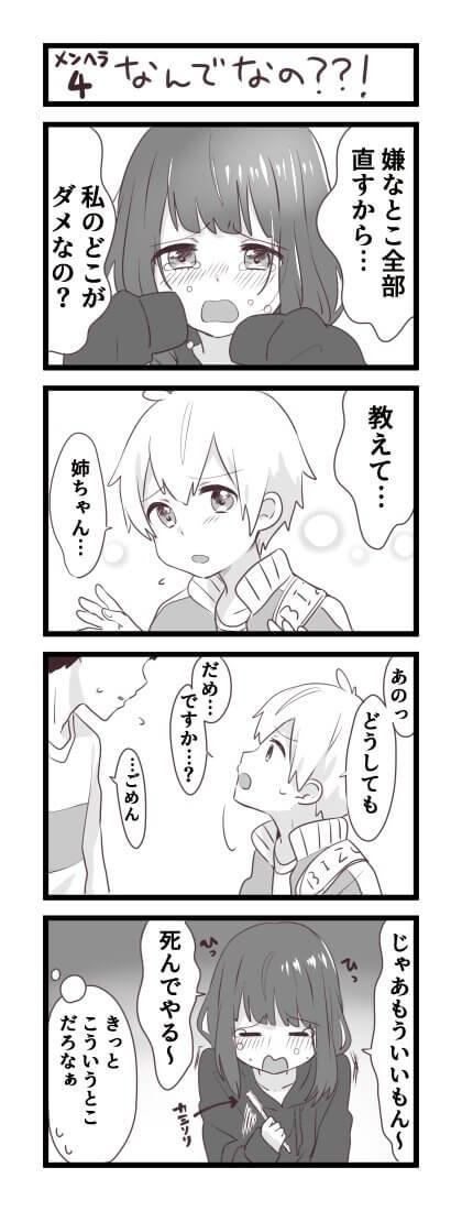 メンヘラ少女くるみちゃん2-3