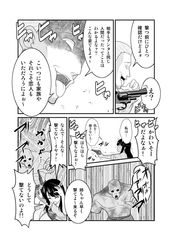 ゾンビバスターズ6-2