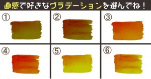 【心理テスト】グラデーションを選ぶと、あなたの「6つの性格」が判明します