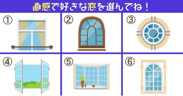 【心理テスト】窓の向こうに、あなたの「本当はみんなに伝えたい本音」が隠れてます