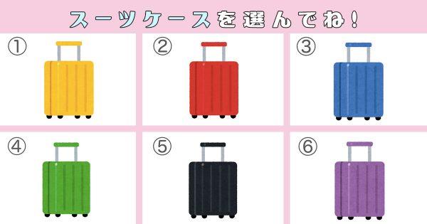 【心理テスト】あなたの性格に合った「旅行スタイル」を、スーツケースで診断