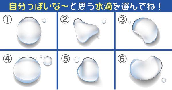 【心理テスト】水滴を選ぶとあなたの「家にいるときの性格」がわかる