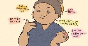 【タトゥー・ネイルが当たり前】アメリカと日本の「保育園の違い」が興味深い