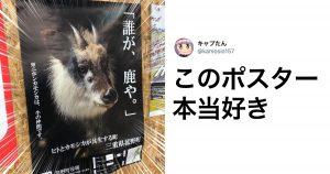 観光客を二度見させる気マンマンな「ご当地ポスター」の破壊力www 8選
