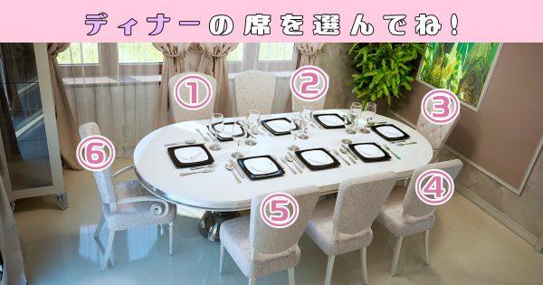 【心理テスト】あなたの「友達との心の距離」は何cm?ディナーの席で性格がわかる