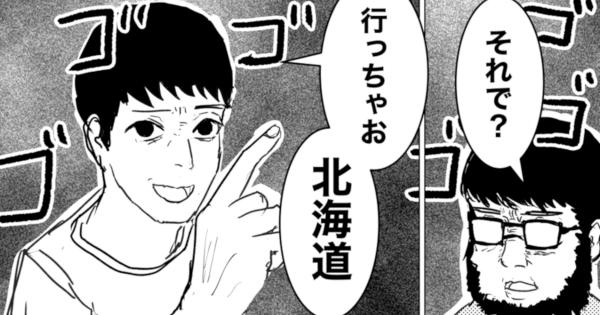 男2人で「北海道のハードオフ」と戦った話が壮大すぎて笑うwww