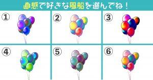 【心理テスト】直感で風船を選ぶと、「あなたの6つの性格」がわかります