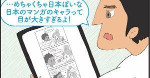 ニューヨークから見た「日本の漫画」のツッコミ所に文化の違いを感じるw