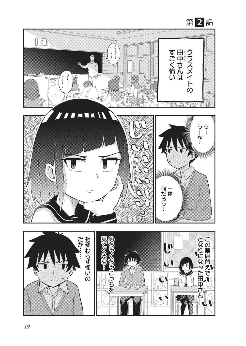 クラスメイトの田中さんはすごく怖い-2-1