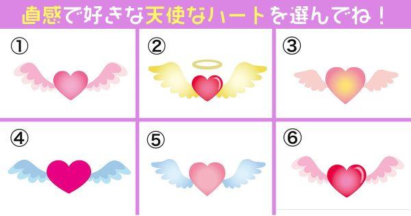 【心理テスト】天使なハートが暴く!あなたの「ボディタッチの多さ」