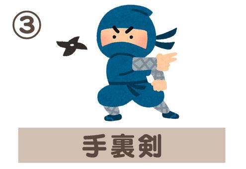 忍者 忍術 お財布 心理テスト 手裏剣