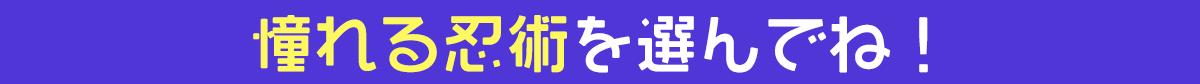 忍者 忍術 お財布 心理テスト