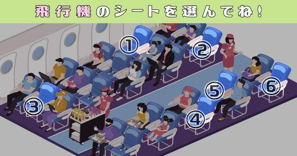 【心理テスト】あなたは恋に盲目になる?それとも冷静?飛行機で性格がわかる