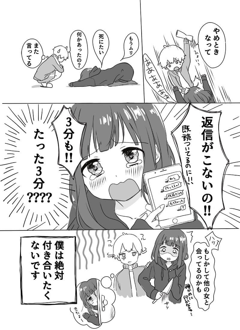メンヘラ少女くるみちゃん1-4