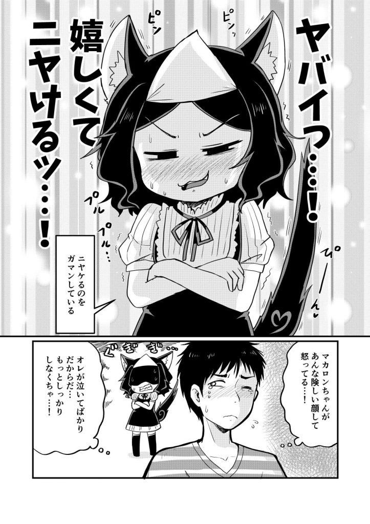 愛猫が幽霊になった4-4