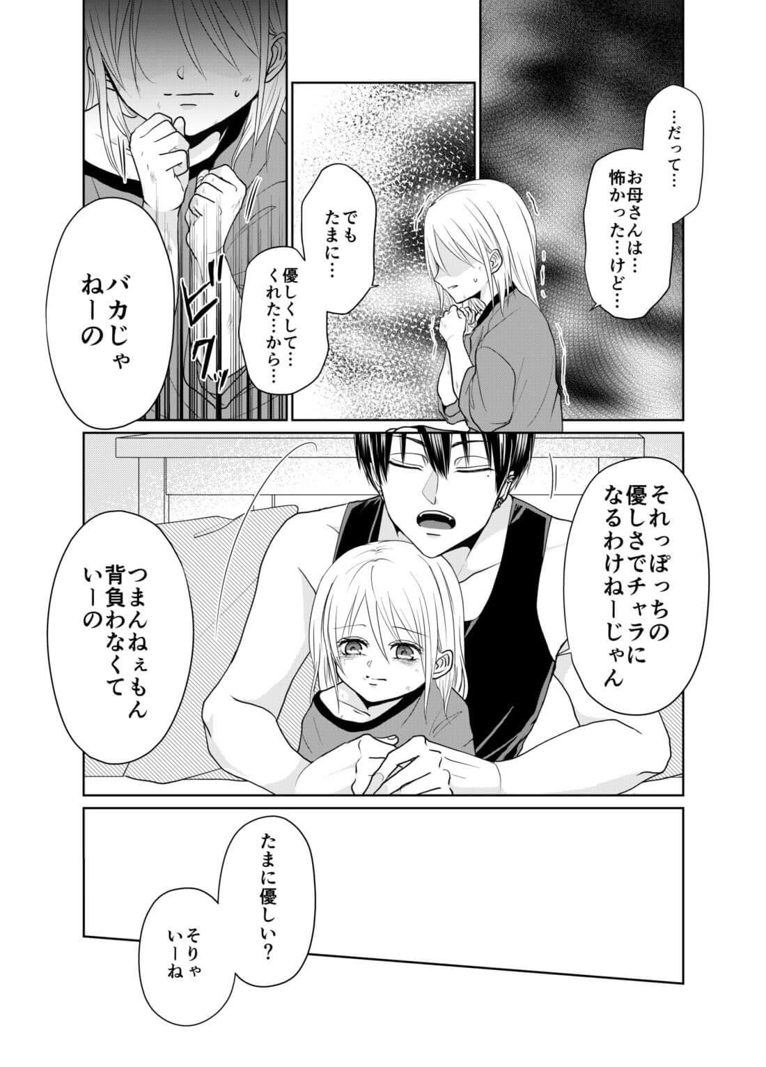 吸血鬼と幼女2-3