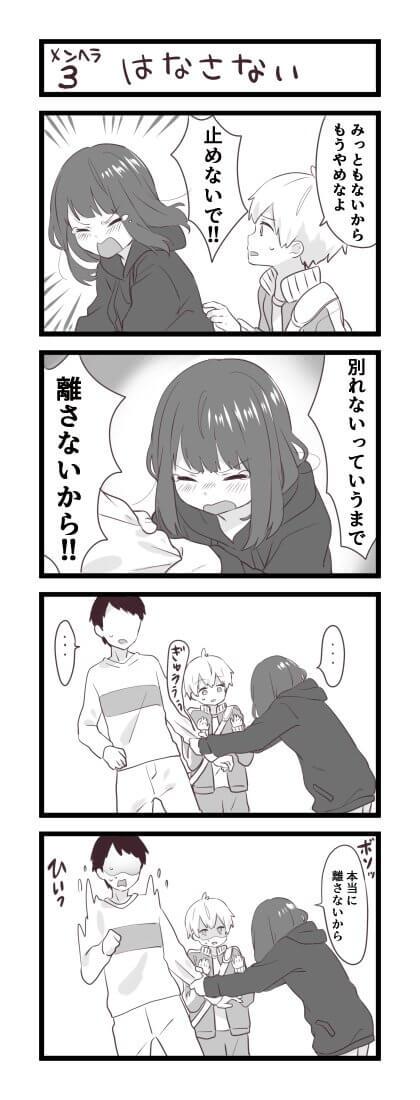 メンヘラ少女くるみちゃん2-2