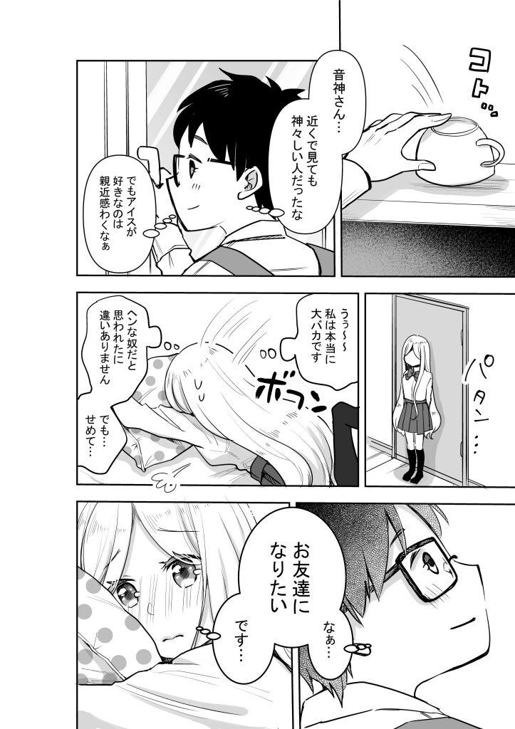 ネガティブガール音神(ねがみ)さん4-2