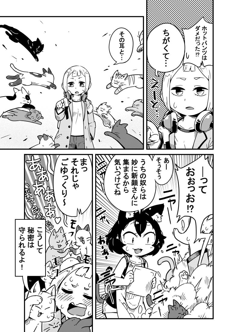 猫カフェの店長のお話4-2