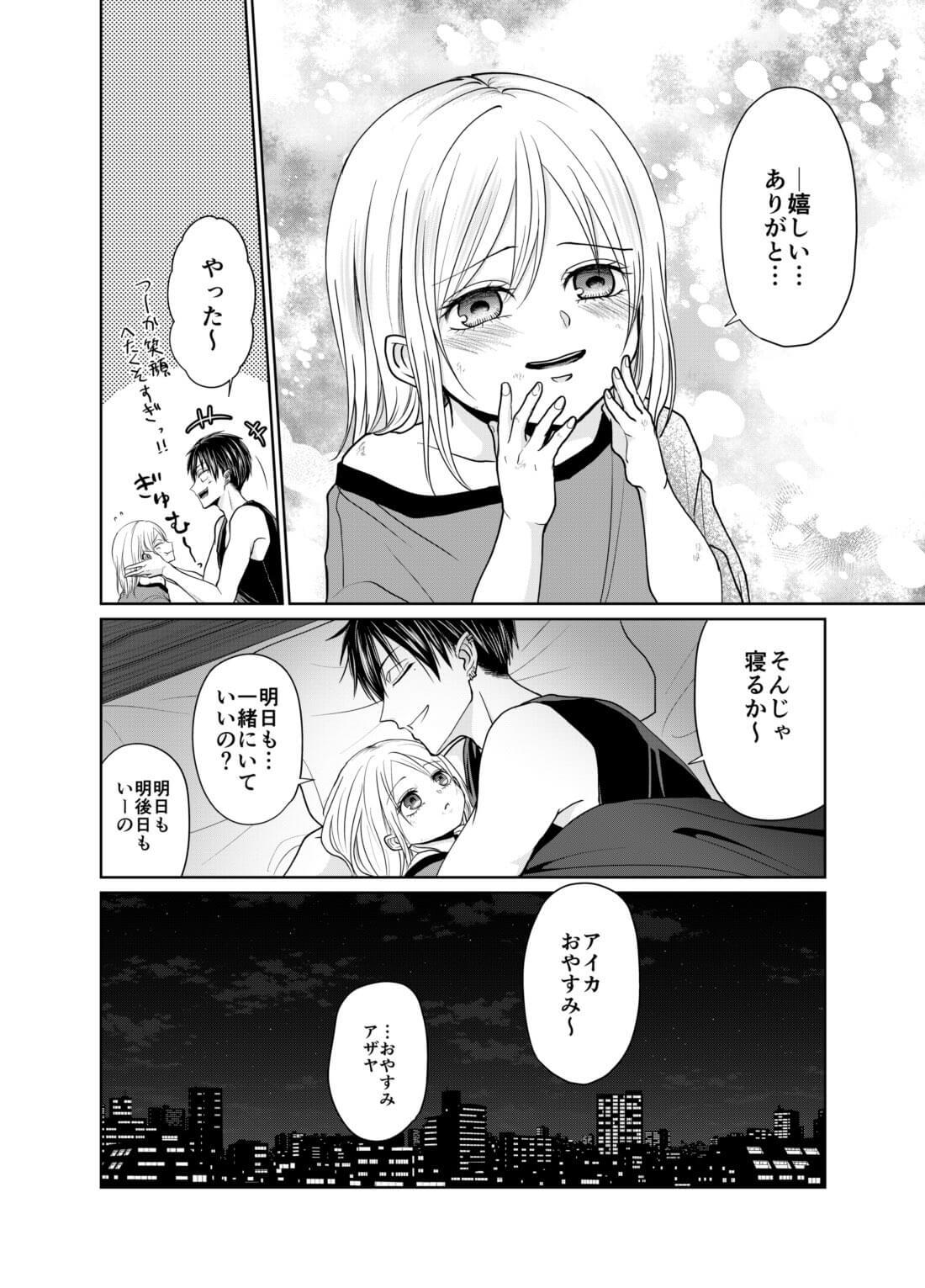 吸血鬼と幼女3-6