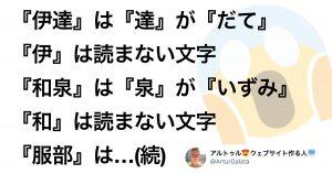 「JAPANの異質さ」を外国人に聞いてみた結果…本当にゴメンw 7選
