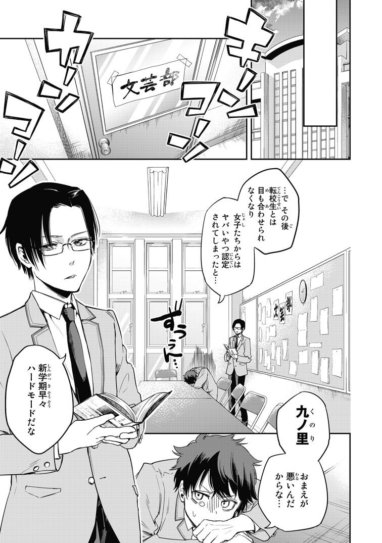 小説の神様3-2